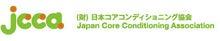 JCCA日本コアコンディショニング協会