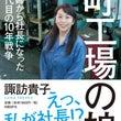書籍発行!!