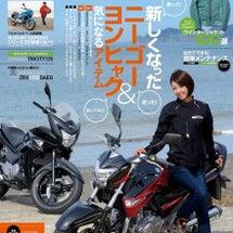 スマイルバイク