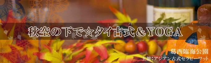 秋空の下で☆タイ古式&ヨガ