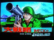MSX2_DAISEg000