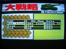 MSX2_DAISEg001