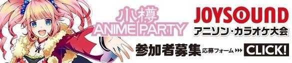 小樽アニメパーティー カラオケ大会参加希望者記入フォーム