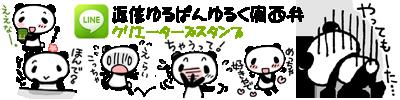 LINEスタンプ♪返信ゆるぱんゆるく関西弁