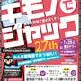 東京キモノジャック2…