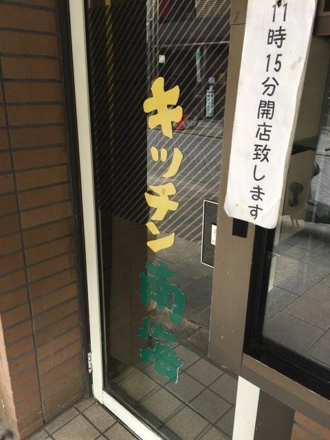 キッチン南海@神保町 カツ ...