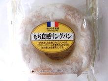 もち食感リングパン