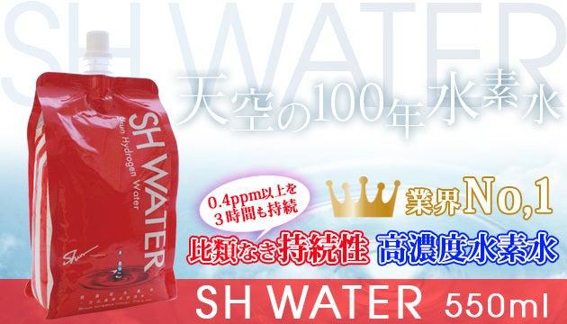 天空の100年水素水。業界No1の高濃度水素水「SH WATER」全ての源である水を見直す事で健康な生活を手に入れる。