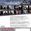 映画「日本と原発」の…