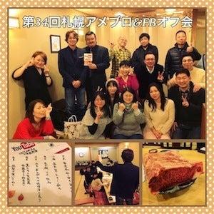 札幌 アメブロ オフ会写真