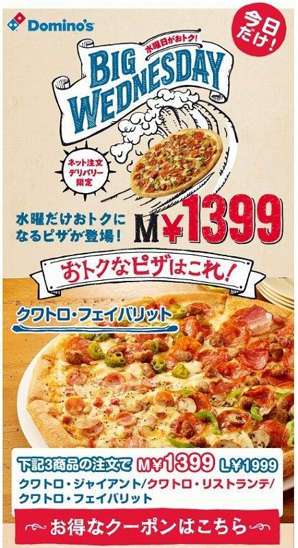 ドミノ・ピザ ネット限定