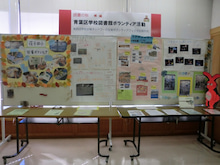 学校ボランティア展示