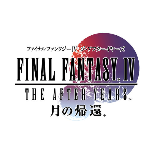 iOS FF IV: THE AFTER YEARS -月の帰還-