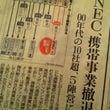 非居住者は日本の証券…
