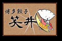 博多餃子笑井