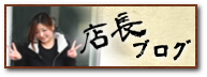 笑井のカヨママブログ