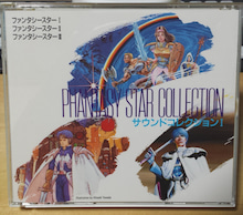 PHANTASY STAR COLLECTION サウンドコレクション