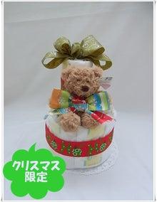 オムツケーキ おむつケーキ クリスマス