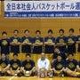◆全日本社会人選手権…