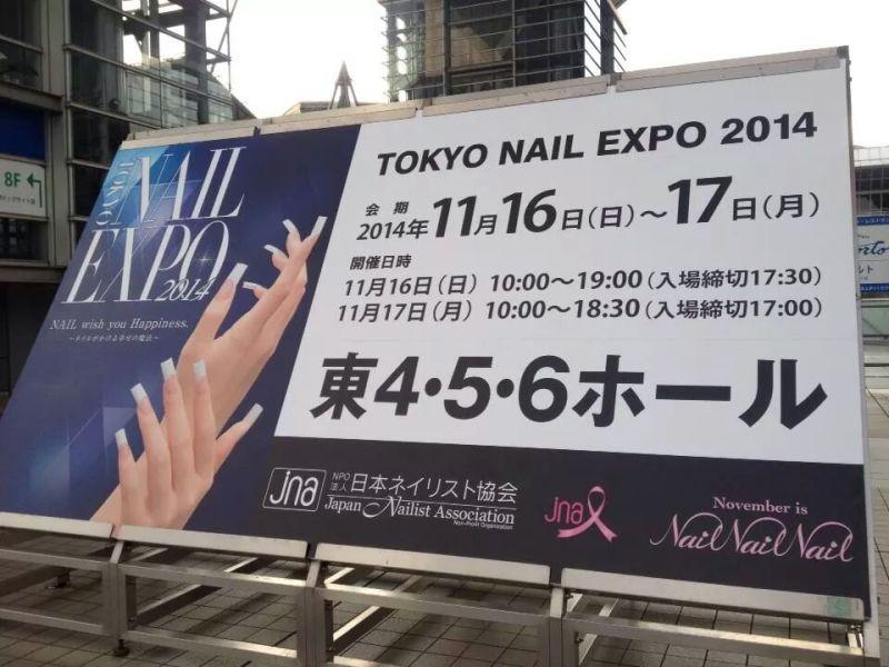 Tokyo Nail Expo Tokyo Nail Expo 2014