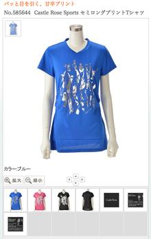 キャッスルローズ Tシャツ