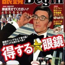 眼鏡Begin201…