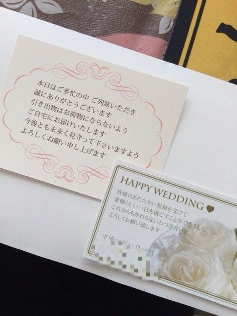 引き出物郵送とWelcomeグッズ|NagisaのWeddingレポ 14.4月Hawaii前撮り、14.11月結婚式