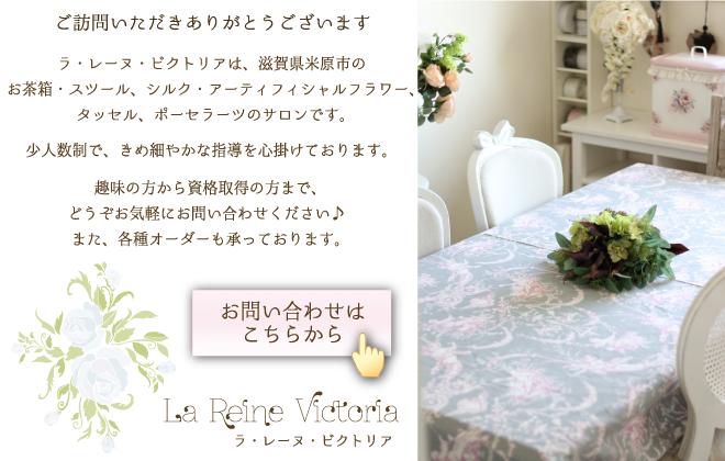 ラ レーヌ ビクトリアは、滋賀県米原市のサロンです