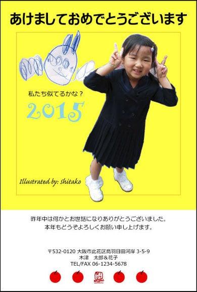 子供の絵 写真でつくる 年賀状