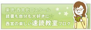 楽読西宮北口スクール:読書も自分も大好きに☆