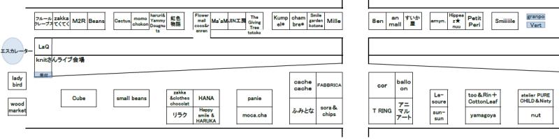 レトロ&雑貨vol.4ブース表