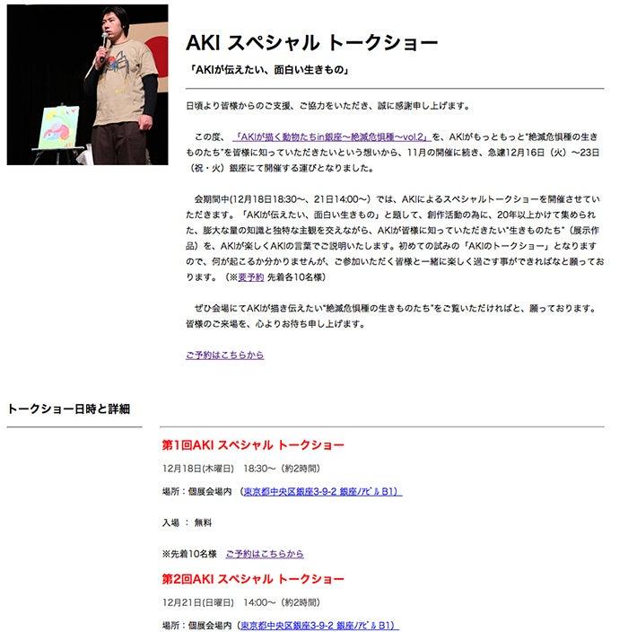 $ゴーグリーン(5green) 画家AKIサポート事業とデザイン事業-5green