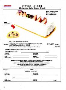 2014コストコクリスマスケーキ