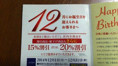 12月もスポーツオーソリティ20%OFF!2