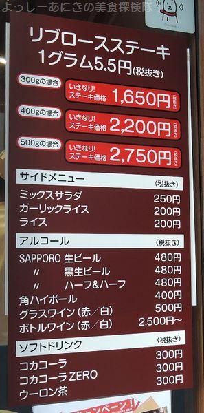 いきなり!ステーキ銀座6丁目店>