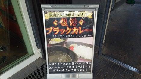 嵐山PAオリジナル ブラックカレー!5