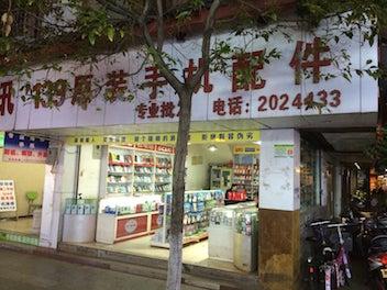 携帯修理店2