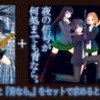 【通販】イカサレ&青…