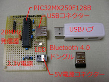 USB-Bluetoothアダプター基板