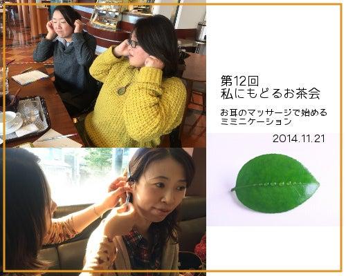 otyakai_20141121
