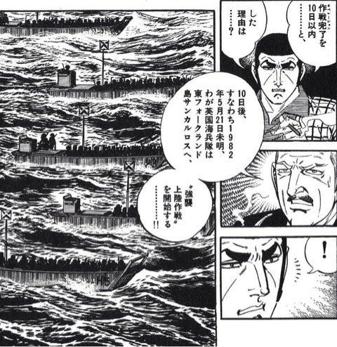 Encontré un Manga donde matan a Perón y hay Neonazis en ARG