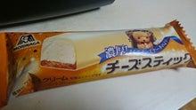 森永製菓 チーズスティック