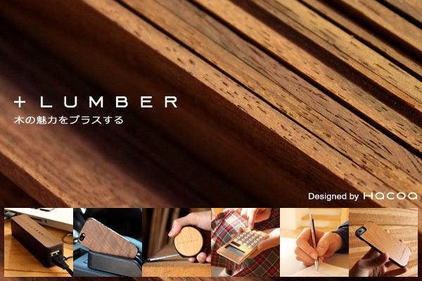 木製デザイン雑貨ブランド