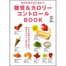 糖質&カロリーコントロールBOOK