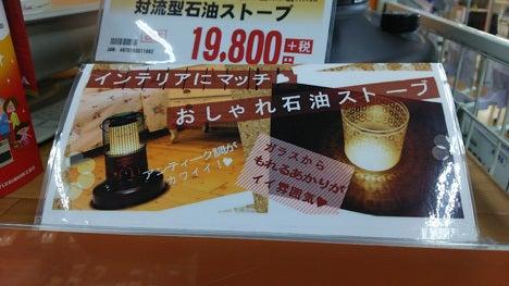 コーナンで売っていた明かりが漏れるストーブ!2