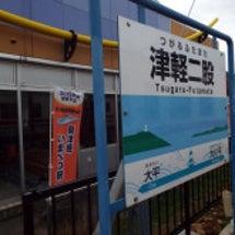【北海道新幹線青函ト…