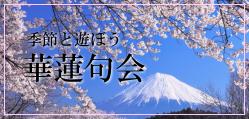 華蓮句会ブログ