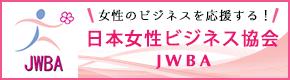 日本女性ビジネス協会