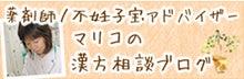 鳥取イヌイ薬局乾マリコ薬剤師の漢方相談ブログ