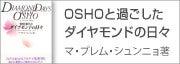 OSHOと過ごしたダイヤモンドの日々